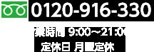 フリーダイヤル0120-916-330 営業時間 9:00〜21:00 定休日 月曜定休
